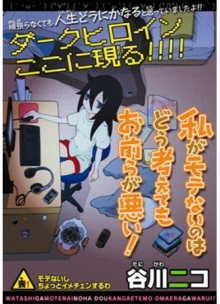 Читать мангу It's Not My Fault That I'm Not Popular! / Это не моя вина, что я не популярна! / Watashi ga Motenai no wa Dou Kangaete mo Omaera ga Warui! онлайн