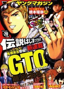 Читать мангу Great Teacher Onizuka - Paradise Lost / Великий учитель Онидзука - Потерянный рай / GTO - Paradise Lost онлайн