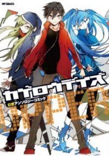 Читать мангу Kagerou days UPPER Anthology / Призрачные дни: Верхняя Антология / Kagerou Days: Koushiki Anthology Comic -UPPER- онлайн