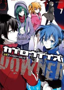 Читать мангу Kagerou Days: Koushiki Anthology Comic -DOWNER- / Призрачные Дни: Депрессивная Антология / Kagerou Days DOWNER Anthology онлайн