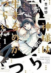 Читать мангу Kami-sama It's hard for me to go / Богу трудно живется / Kami-sama wa Ikiru no ga Tsurai онлайн