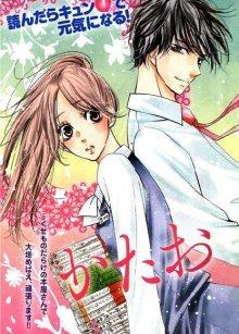 Читать мангу Kataomoi Shoten / Безответная любовь в книжном магазине онлайн