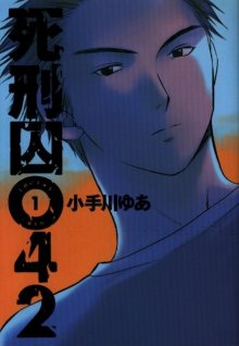 Читать мангу Death Row Inmate 042 / Смертник №042 / Shikeishuu 042 онлайн