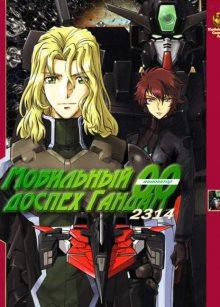 Читать мангу Kidou Senshi Gundam 001 2314 / Инноватор 2314 онлайн