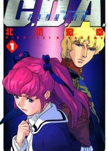 Читать мангу Mobile Suit Gundam Char's Deleted Affair / Мобильный Воин Гандам: Утерянное дело Чара / Kidou Senshi Gundam C.D.A. - Wakaki Suisei no Shouzou онлайн