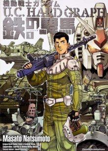 Читать мангу Mobile Suit Gundam: UC Hardgraph Iron Mustang / Мобильный воин Гандам - О.Ф. Жесткий график / Kidou Senshi Gundam U.C. Hard Graph - Tetsu no Kanba онлайн