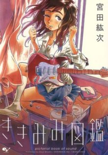 Читать мангу Pictorial Book of Sound / Иллюстрированная книга звуков / Kikimimi Zukan онлайн