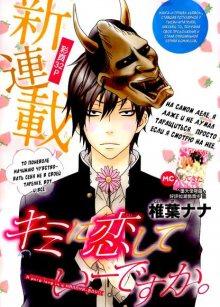 Читать мангу May I love you?! / Позволь мне любить тебя?! / Kimi ni Koishite Ii Desu ka онлайн бесплатно