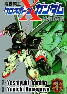 Читать мангу Mobile Suit Cross Bone Gundam / Мобильный доспех Кроссбон Гандам / Kidou Senshi Cross Bone Gundam онлайн