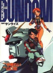 Читать мангу Mobile Suit Gundam F90 / Мобильный Доспех Гандам F 90 / Kidou Senshi Gundam F90 онлайн