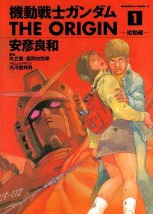 Читать мангу Mobile Suit Gundam: The Origin / Мобильный доспех Гандам: Начало онлайн
