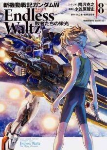 Читать мангу New Mobile Report Gundam Wing Endless Waltz: Glory Of the Losers / Новые Мобильные Хроники Гандам Винг Бесконечный Вальс: Слава Проигравших онлайн