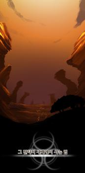Читать веб-манхву Как выжить в мире фэнтези / How to Survive in a Fantasy World онлайн бесплатно