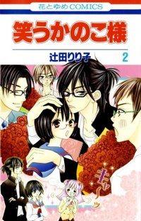 Читать мангу Cynical Kanoko / Циничная госпожа Каноко / Warau Kanoko-sama онлайн