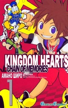 Читать мангу Kingdom Hearts - Chain of Memories / Королевство сердец - цепь воспоминаний онлайн
