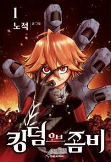 Читать мангу Kingdom of Zombie / Королевство Зомби онлайн