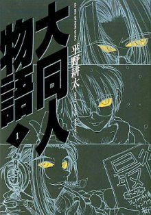Читать мангу The Great Doujin Saga / Великая сага о Додзине / Daidoujin Monogatari онлайн