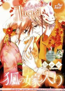 Читать мангу Fox's Wedding (Chiyori) / Лисья свадьба / Kitsune no Yomeiri онлайн