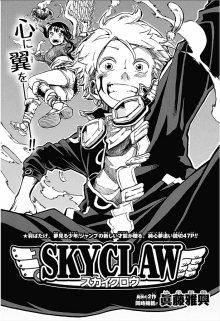 Читать мангу Sky Claw / Небесный Коготь онлайн бесплатно