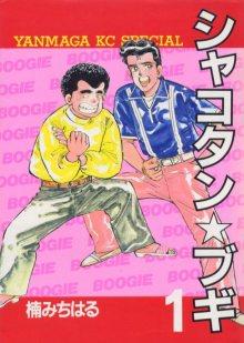 Читать мангу Shakotan Boogie / Шакотан Буги онлайн