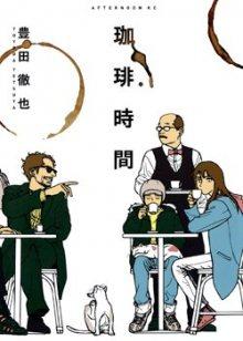 Читать мангу Coffee Time / За чашкой кофе / Koohii Jikan онлайн