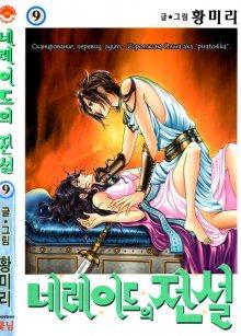 Читать мангу Legend of Nereid / Легенда о Нереиде / Legend of the Nereid онлайн