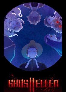 Читать мангу Ghost teller / Призрачный сказитель / Gwijeongudam онлайн