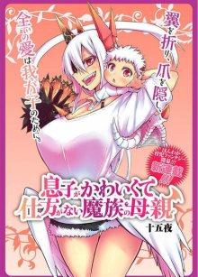 Читать мангу Son is so cute it can't be helped demon mother / Мать-демоница милого сынишки / Musuko ga Kawaikute Shikataganai Mazoku no Hahaoya онлайн