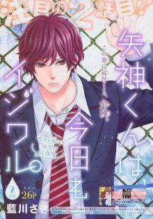 Читать мангу Yagami-kun is Also a Meanie Today / Ягами-кун сегодня не в духе / Yagami-kun wa Kyou mo Ijiwaru онлайн