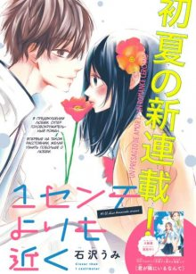 Читать мангу Closer than 1 centimeter / Ближе, чем на сантиметр / 1-Senchi yori mo chikaku онлайн