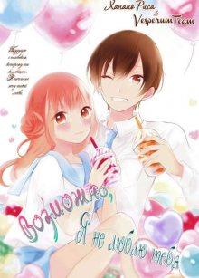 Читать мангу Maybe I don't love you. / Возможно, я не люблю тебя. / Aishite Nai, Kamo. онлайн