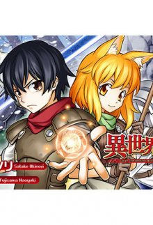 Постер к комиксу Isekai wo Seigyo Mahou de Kirihirake! / Контролируя магию можно открыть путь в другой мир!