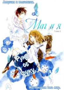 Читать мангу Majo-kun to Watashi / Маг и Я онлайн