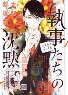 Читать мангу Shitsuji-tachi no chinmoku / О чём молчат дворецкие онлайн