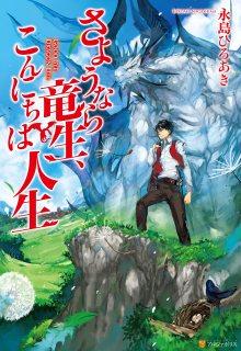 Goodbye Dragon Life, Hello Human Life / Прощай, жизнь дракона, Здравствуй, жизнь человека / Sayounara Ryuusei, Konnichiwa Jinsei