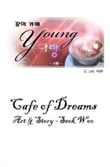 Читать веб-манхву CAFE OF DREAMS / Кафе мечты онлайн бесплатно
