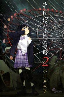 Читать мангу Invading the World All Alone / Захватывая мир в полном одиночестве / Hitoribocchi no Chikyuu Shinryaku онлайн