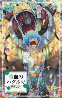 Читать мангу Blue-Blood Gear / Истории о Хагуруме / Seiketsu no Haguruma онлайн