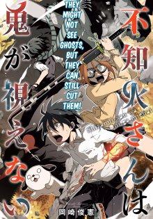 Читать мангу Shiranui-san wa Oni ga Mienai / Ширануи-сан не может видеть призраков онлайн