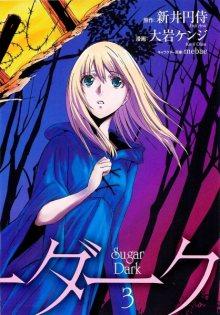 Читать мангу Sugar dark / Сладкая тьма: Девушка в погребальном мраке / Sugar Dark: Umerareta Yami to Shoujo онлайн