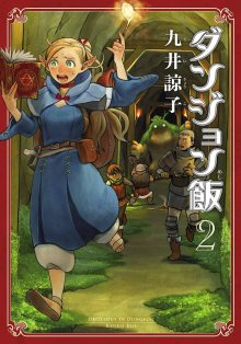 Читать мангу Delicious in Dungeon / Подземелье вкусностей / Dungeon Meshi онлайн