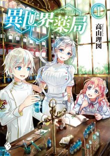 Читать мангу Parallel World Pharmacy / Аптека в ином мире / Isekai Yakkyoku онлайн