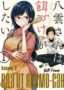 Читать мангу Yakumo-san wa Edzuke ga Shitai. / Еда от Якумо-сан онлайн