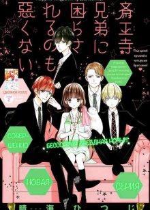 Читать мангу Saiouji Kyoudai ni Komarasareru no mo Warukunai / Под одной крышей с четырьмя братьями онлайн