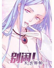 Постер к комиксу Bie Nao! Wo Xiang Jing Jing… / Угомонитесь! Я хочу тишины…