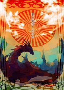 Читать мангу Ryu to ryu-goroshi no miko / Дракон и его убийство жрицей онлайн
