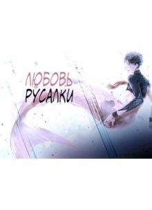 Ningyo no koi / Любовь русалки
