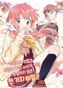 Читать мангу The Strongest Girl / Сильнейшая девушка / Choegang Geunyeo онлайн