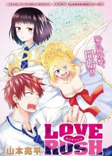 Читать мангу Love Rush! / Любовный натиск! онлайн