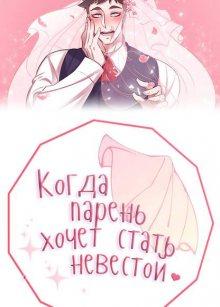 Читать мангу Beru ni akogareru otoko / Когда парень хочет стать невестой онлайн